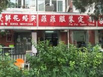 Fei Fei Tailor Shop (copy)